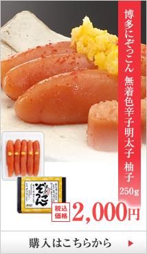 博多にぞっこん 無着色辛子明太子 柚子 250g