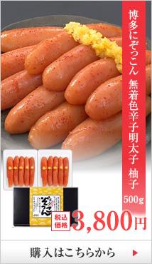 博多にぞっこん 無着色辛子明太子 柚子 500g