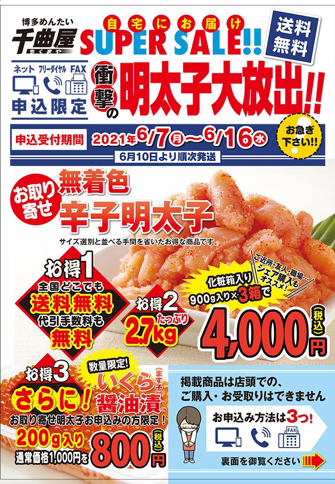 2021年6月【送料無料】千曲屋 スーパーセール