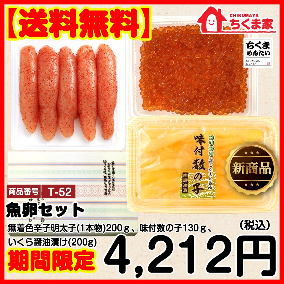 【送料無料】12/25(金)までさらに贅沢な魚卵の3種セット!T-52 魚卵セット 3,132円・無着色辛子明太子(1本物)200g・味付数の子(130g)・いくら醤油漬け(200g)
