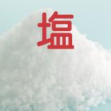 明太子塩へのこだわり