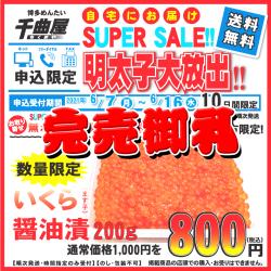 【千曲屋 スーパーセール】いくら醤油漬け200g 800円