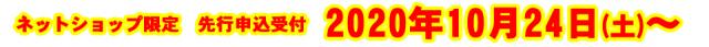 千曲屋 応援セール 2020