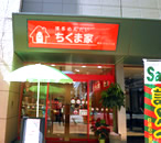 博多リバレイン店