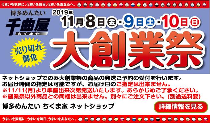 千曲屋 大創業祭 明太子 1g=1円(税別)